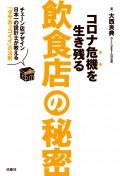 コロナ危機を生き残る飲食店の秘密〜チェーン店デザイン日本一の設計士が教える「ダサカッコイイ」の法則〜