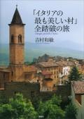 「イタリアの最も美しい村」全踏破の旅