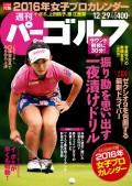 週刊パーゴルフ 2015/12/29号