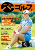週刊パーゴルフ 2020/8/11号
