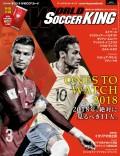 ワールドサッカーキング2018年 3月号