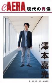 現代の肖像 澤本嘉光 CMプランナー