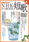 NHK 短歌 2017年8月号