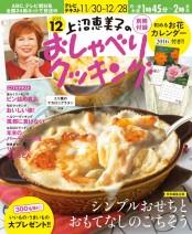 上沼恵美子のおしゃべりクッキング2015年12月号