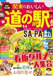 関東のおいしい道の駅&SA・PA(2022年版)