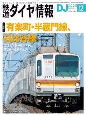鉄道ダイヤ情報2020年12月号