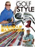 Golf Style(ゴルフスタイル) 2017年 11月号
