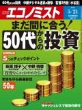週刊エコノミスト2019年5/21号
