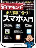 週刊ダイヤモンド 13年1月5日合併号
