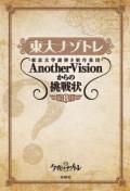 東大ナゾトレ 東京大学謎解き制作集団AnotherVisionからの挑戦状 第8巻
