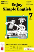 NHKラジオ エンジョイ・シンプル・イングリッシュ 2019年7月号