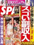 週刊SPA! 2017/01/17・24合併号