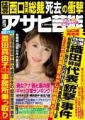 週刊アサヒ芸能 2017年09月28日号