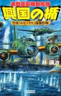 興国の楯 空母『エセックス』強襲作戦