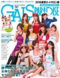 GALS PARADISE 2016 東京オートサロン編