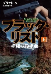 ブラック・リスト −極秘抹殺指令−(上)