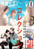 【無料】ビボピーコレクション vol.2