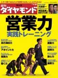 週刊ダイヤモンド 08年4月26日号