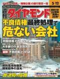 週刊ダイヤモンド 01年5月12日号