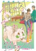 侵略!宇宙猫チャン!【分冊版】第1話