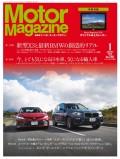 Motor Magazine 2018年1月号/No.750