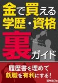 金で買える学歴・資格(裏)ガイド