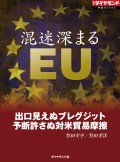 混迷深まるEU(週刊ダイヤモンド特集BOOKS Vol.375)