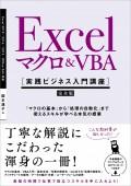 Excel マクロ&VBA [実践ビジネス入門講座]【完全版】