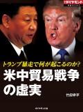米中貿易戦争の虚実(週刊ダイヤモンド特集BOOKS Vol.336)