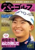 週刊パーゴルフ 2020/11/10・11/17合併号
