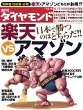 週刊ダイヤモンド 12年12月15日号