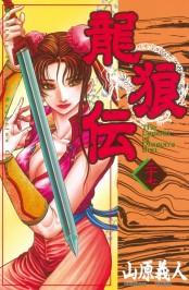 龍狼伝 The Legend of Dragon's Son(27)