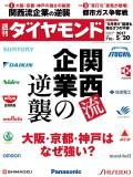 週刊ダイヤモンド 17年5月20日号