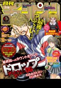 月刊少年チャンピオン 2020年1月号