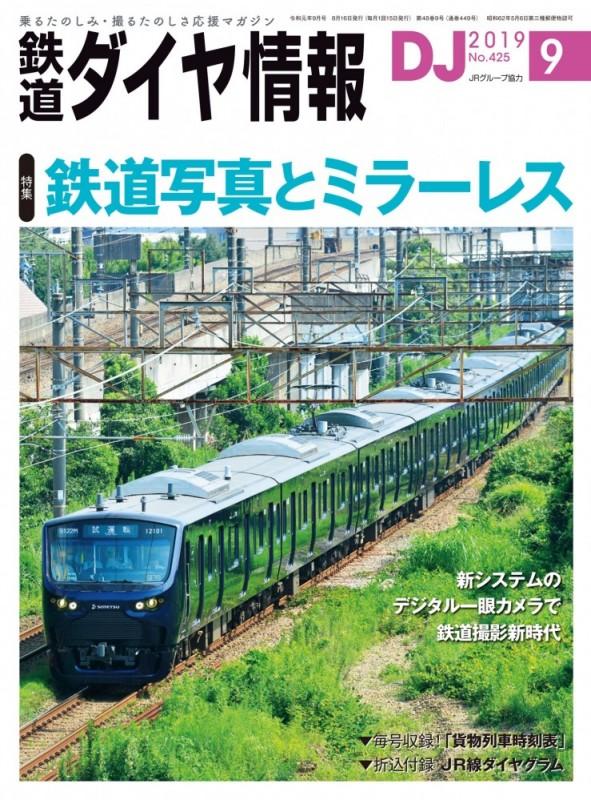 鉄道ダイヤ情報2019年9月号