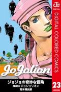 ジョジョの奇妙な冒険 第8部 カラー版 23