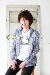 美男子ファイル〜Takumi〜