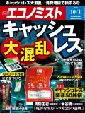 週刊エコノミスト2019年10/1号