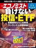 週刊エコノミスト2014年3/4号