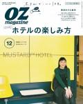 OZmagazine  2018年12月号  No.560