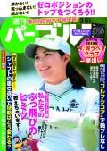 週刊パーゴルフ 2019/3/5号