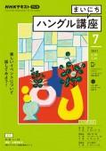 NHKラジオ まいにちハングル講座 2021年7月号