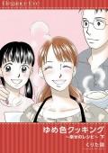 ゆめ色クッキング 〜幸せのレシピ〜 下