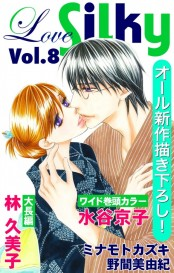 【期間限定価格】Love Silky Vol.8