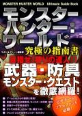モンスターハンター:ワールド 究極の学習帳 目指せ!狩りの達人!!
