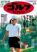 週刊ゴルフダイジェスト 2020/6/9号