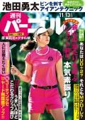 週刊パーゴルフ 2018/11/13号