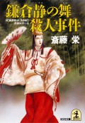 鎌倉静の舞殺人事件