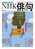 NHK 俳句 2021年10月号