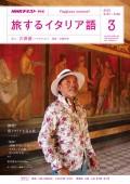 NHKテレビ 旅するイタリア語 2018年3月号